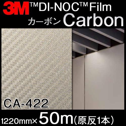 ダイノックシート<3M><ダイノック>フィルム Carbon カーボン CA-422 原反巾 1220mm 1巻(50m)