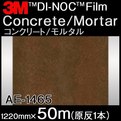 ダイノックシート<3M><ダイノック>フィルム Concrete/Mortar コンクリート/モルタル AE-1645 原反巾 1220mm 1巻(50m)