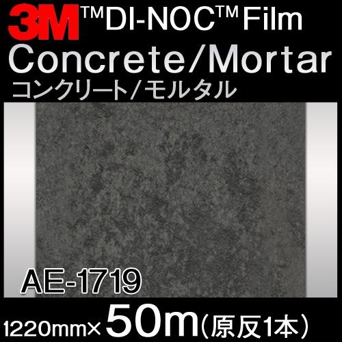 ダイノックシート<3M><ダイノック>フィルム Concrete/Mortar コンクリート/モルタル AE-1719 原反巾 1220mm 1巻(50m)