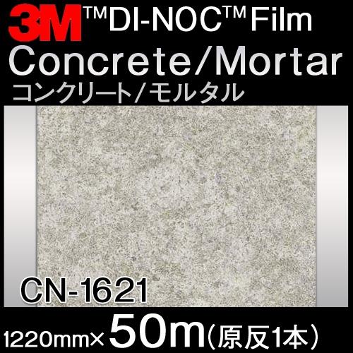 ダイノックシート<3M><ダイノック>フィルム Concrete/Mortar コンクリート/モルタル CN-1621 原反巾 1220mm 1巻(50m)