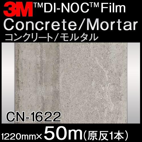 ダイノックシート<3M><ダイノック>フィルム Concrete/Mortar コンクリート/モルタル CN-1622 原反巾 1220mm 1巻(50m)