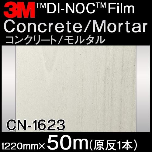 ダイノックシート<3M><ダイノック>フィルム Concrete/Mortar コンクリート/モルタル CN-1623 原反巾 1220mm 1巻(50m)