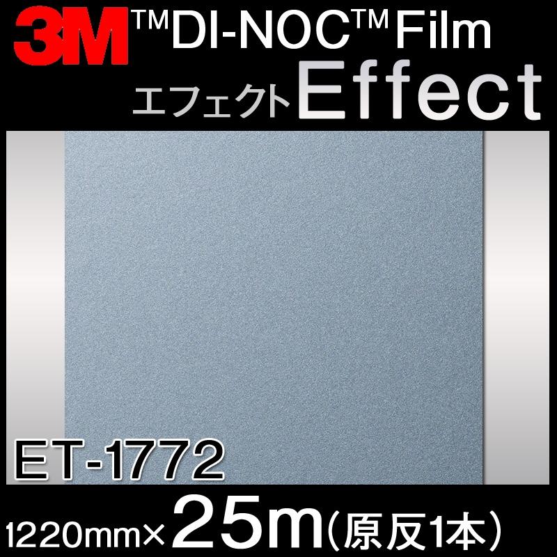 ダイノックシート<3M><ダイノック>フィルム エフェクト effect ET-1772 原反巾1220mm ×25m (1巻)