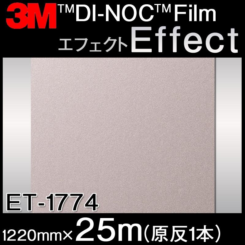 ダイノックシート<3M><ダイノック>フィルム エフェクト effect ET-1774 原反巾1220mm ×25m (1巻)
