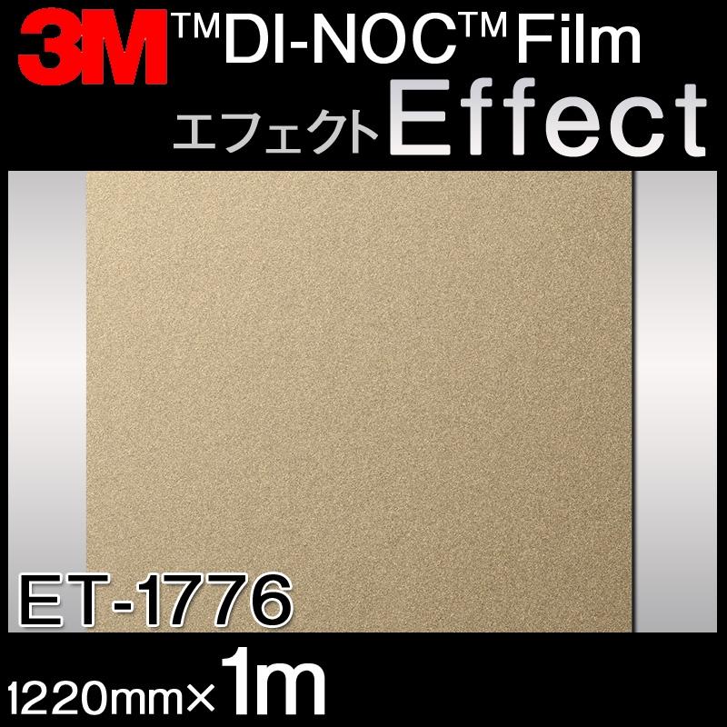 ダイノックシート<3M><ダイノック>フィルム エフェクト Effect ET-1776 原反巾 1220mm ×1m