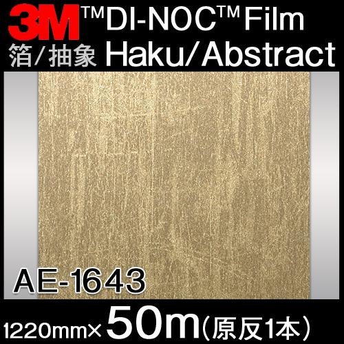 ダイノックシート<3M><ダイノック>フィルム Haku/Abstract 箔/抽象 AE-1643 原反巾 1220mm 1巻(50m)