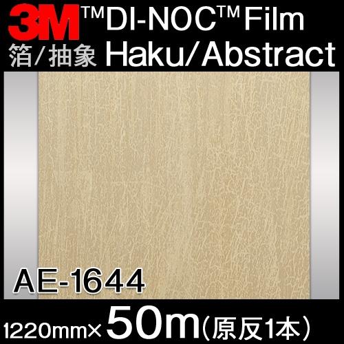 ダイノックシート<3M><ダイノック>フィルム Haku/Abstract 箔/抽象 AE-1644 原反巾 1220mm 1巻(50m)