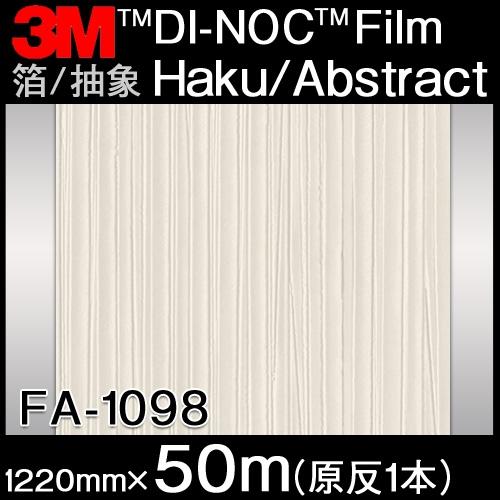 ダイノックシート<3M><ダイノック>フィルム Haku/Abstract 箔/抽象 FA-1098 原反巾 1220mm 1巻(50m)