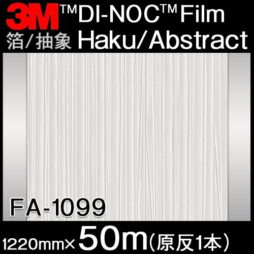 ダイノックシート<3M><ダイノック>フィルム Haku/Abstract 箔/抽象 FA-1099 原反巾 1220mm 1巻(50m)