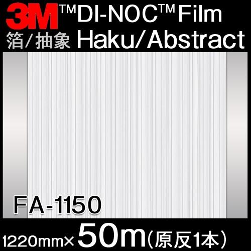 ダイノックシート<3M><ダイノック>フィルム Haku/Abstract 箔/抽象 FA-1150 原反巾 1220mm 1巻(50m)
