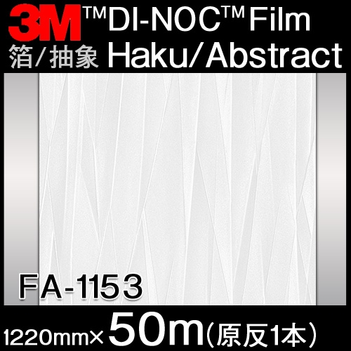 ダイノックシート<3M><ダイノック>フィルム Haku/Abstract 箔/抽象 FA-1153 原反巾 1220mm 1巻(50m)