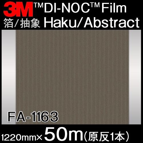 ダイノックシート<3M><ダイノック>フィルム Haku/Abstract 箔/抽象 FA-1163 原反巾 1220mm 1巻(50m)