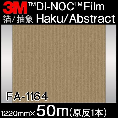 ダイノックシート<3M><ダイノック>フィルム Haku/Abstract 箔/抽象 FA-1164 原反巾 1220mm 1巻(50m)