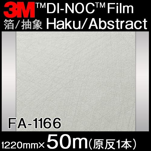 ダイノックシート<3M><ダイノック>フィルム Haku/Abstract 箔/抽象 FA-1166 原反巾 1220mm 1巻(50m)
