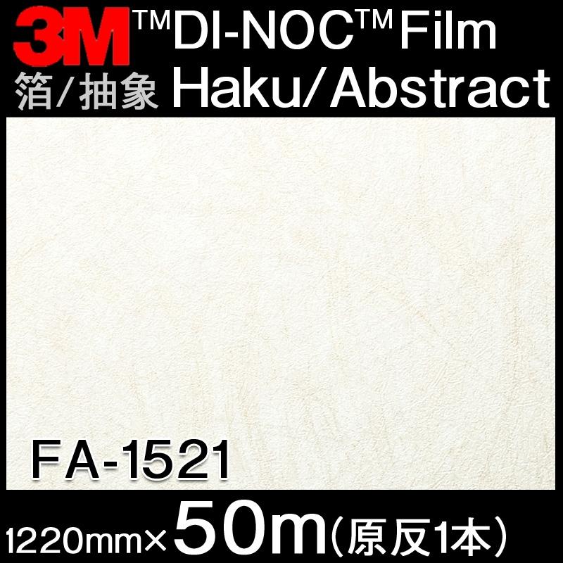 ダイノックシート<3M><ダイノック>フィルム Haku/Abstract 箔/抽象 FA-1521 原反巾 1220mm 1巻(50m)