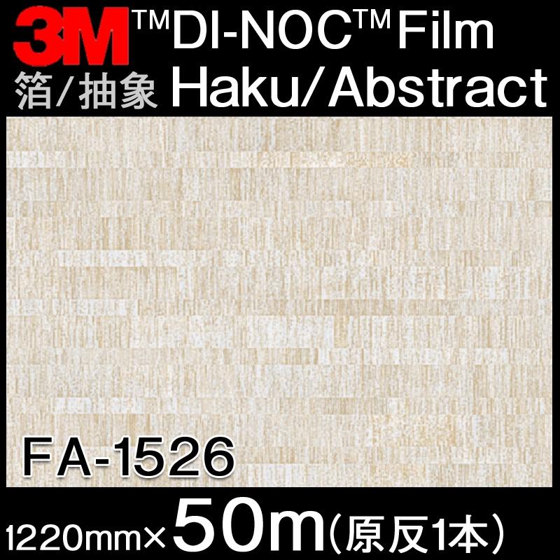 ダイノックシート<3M><ダイノック>フィルム Haku/Abstract 箔/抽象 FA-1526 原反巾 1220mm 1巻(50m)