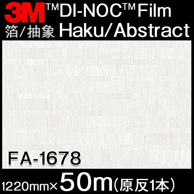 ダイノックシート<3M><ダイノック>フィルム Haku/Abstract 箔/抽象 FA-1678 原反巾 1220mm 1巻(50m)