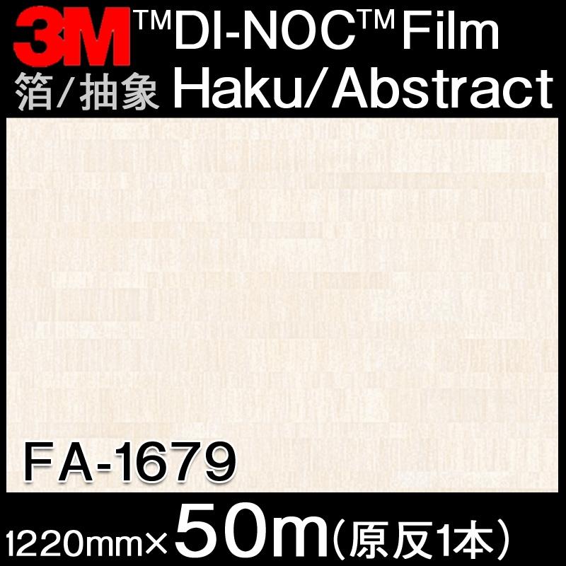 ダイノックシート<3M><ダイノック>フィルム Haku/Abstract 箔/抽象 FA-1679 原反巾 1220mm 1巻(50m)