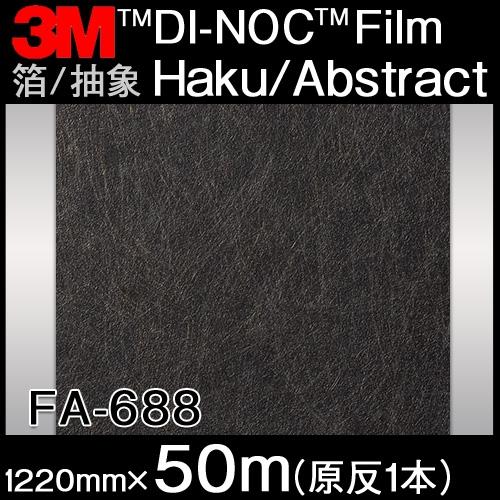 ダイノックシート<3M><ダイノック>フィルム Haku/Abstract 箔/抽象 FA-688 原反巾 1220mm 1巻(50m)