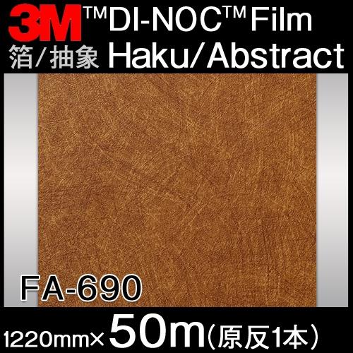ダイノックシート<3M><ダイノック>フィルム Haku/Abstract 箔/抽象 FA-690 原反巾 1220mm 1巻(50m)