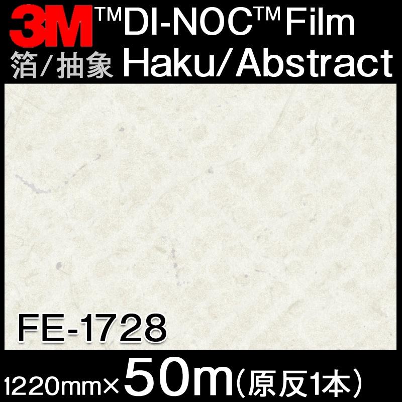ダイノックシート<3M><ダイノック>フィルム Haku/Abstract 箔/抽象 Wa-shi 和紙 FE-1728 原反巾 1220mm 1巻(50m)