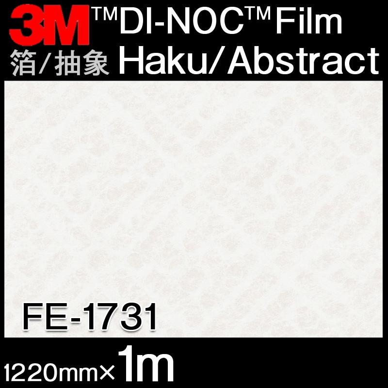ダイノックシート<3M><ダイノック>フィルム Haku/Abstract 箔/抽象 Wa-shi 和紙 FE-1731 原反巾 1220mm ×1m