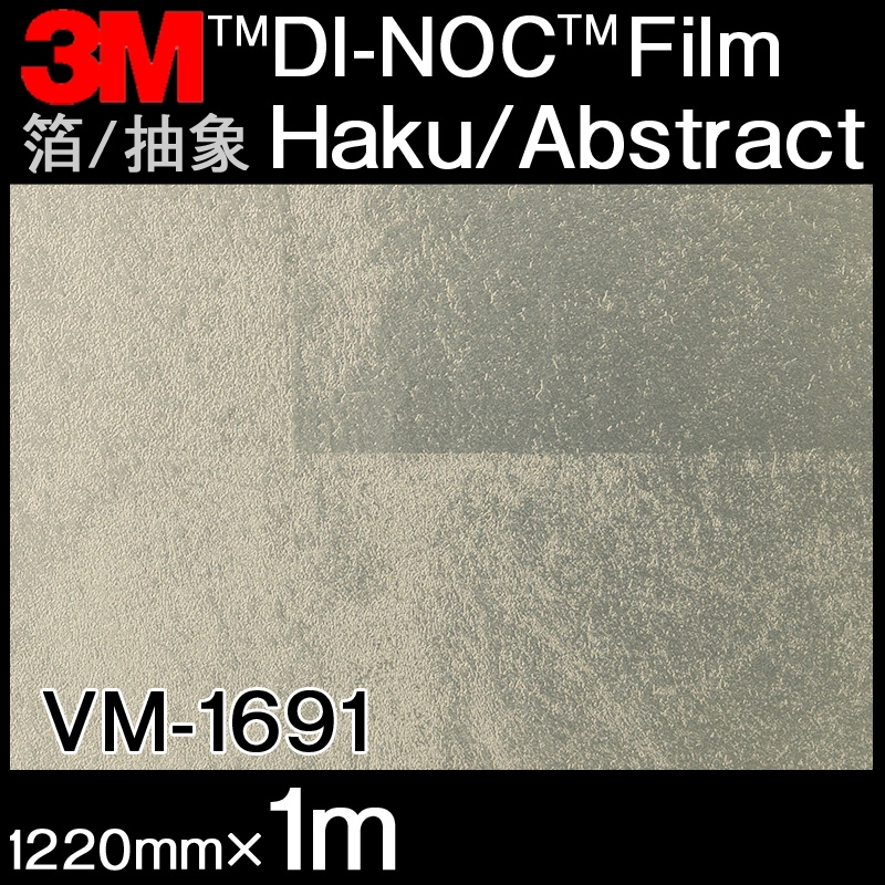ダイノックシート<3M><ダイノック>フィルム Haku/Abstract 箔/抽象 Haku 箔 VM-1691 原反巾 1220mm ×1m