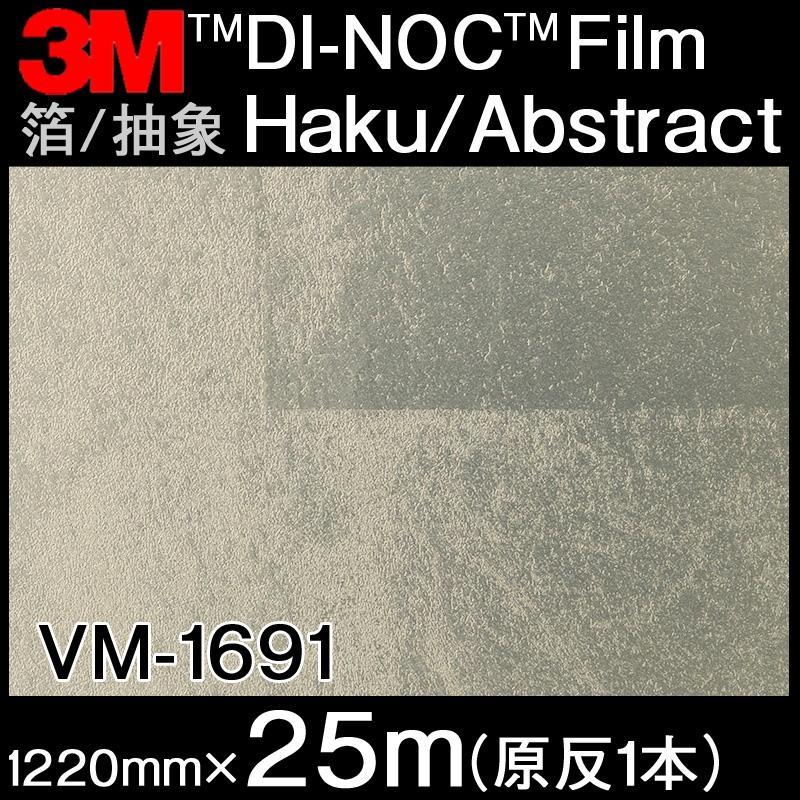 ダイノックシート<3M><ダイノック>フィルム Haku/Abstract 箔/抽象 Haku 箔 VM-1691 原反巾 1220mm 1巻(25m)