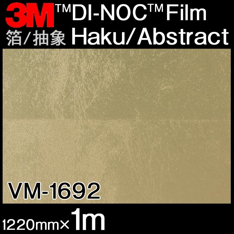 ダイノックシート<3M><ダイノック>フィルム Haku/Abstract 箔/抽象 Haku 箔 VM-1692 原反巾 1220mm ×1m