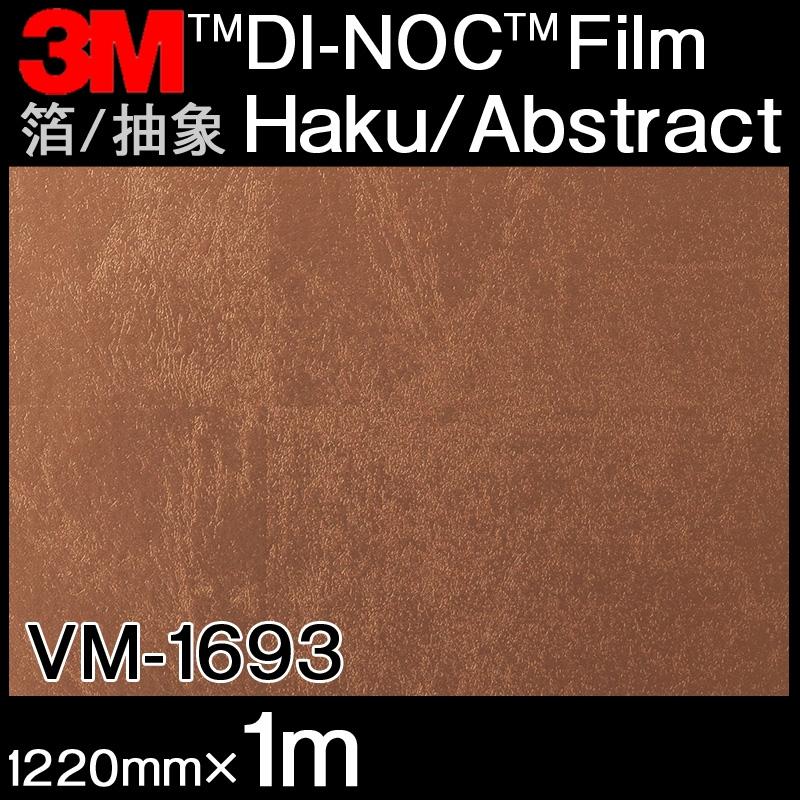 ダイノックシート<3M><ダイノック>フィルム Haku/Abstract 箔/抽象 Haku 箔 VM-1693 原反巾 1220mm ×1m
