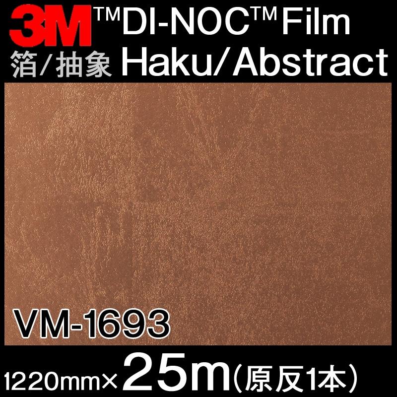 ダイノックシート<3M><ダイノック>フィルム Haku/Abstract 箔/抽象 Haku 箔 VM-1693 原反巾 1220mm 1巻(25m)