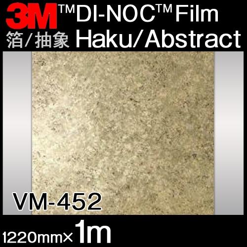 ダイノックシート<3M><ダイノック>フィルム Haku/Abstract 箔/抽象 VM-452 原反巾 1220mm ×1m