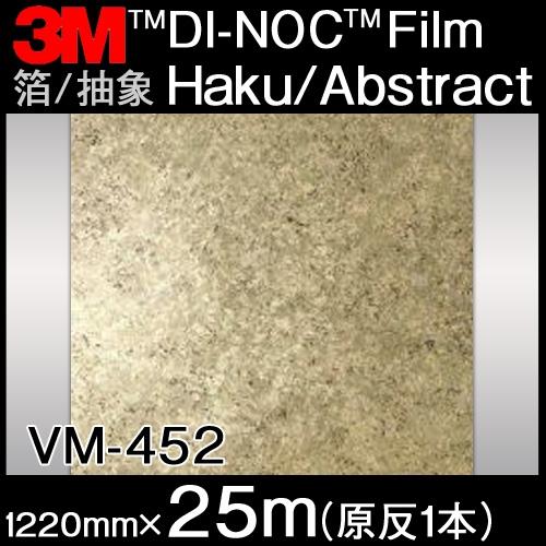ダイノックシート<3M><ダイノック>フィルム Haku/Abstract 箔/抽象 VM-452 原反巾 1220mm 1巻(25m)