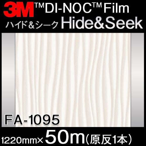 ダイノックシート<3M><ダイノック>フィルム Hide&Seek ハイド&シーク FA-1095 原反巾 1220mm 1巻(50m)