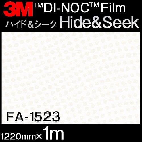 ダイノックシート<3M><ダイノック>フィルム Hide&Seek ハイド&シーク FA-1523 原反巾 1220mm ×1m