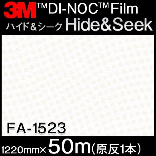 ダイノックシート<3M><ダイノック>フィルム Hide&Seek ハイド&シーク FA-1523 原反巾 1220mm 1巻(50m)