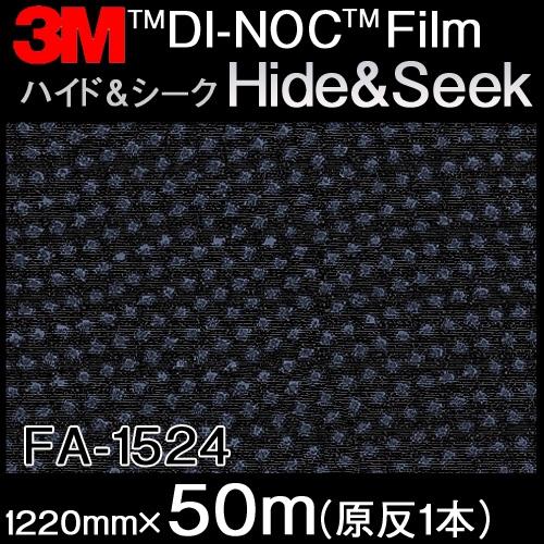 ダイノックシート<3M><ダイノック>フィルム Hide&Seek ハイド&シーク FA-1524 原反巾 1220mm 1巻(50m)