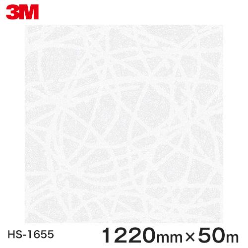 ダイノックシート<3M><ダイノック>フィルム Hide&Seek ハイド&シーク HS-1655 原反巾 1220mm 1巻(50m)