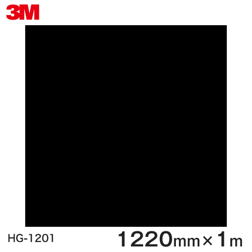 ダイノックシート<3M><ダイノック>フィルム High Gross ハイグロス HG-1201 原反巾 1220mm ×1m