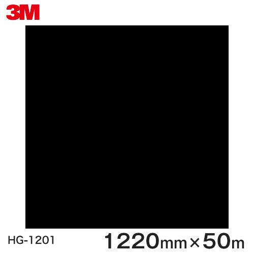 ダイノックシート<3M><ダイノック>フィルム High Gross ハイグロス HG-1201 原反巾 1220mm 1巻(50m)