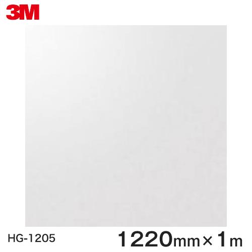 ダイノックシート<3M><ダイノック>フィルム High Gross ハイグロス HG-1205 原反巾 1220mm ×1m