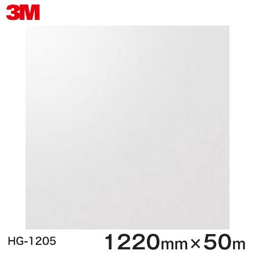 ダイノックシート<3M><ダイノック>フィルム High Gross ハイグロス HG-1205 原反巾 1220mm 1巻(50m)