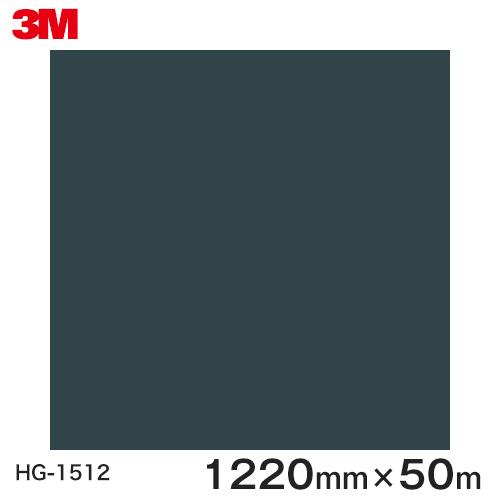 ダイノックシート<3M><ダイノック>フィルム High Gross ハイグロス HG-1512 原反巾 1220mm 1巻(50m)