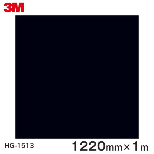 ダイノックシート<3M><ダイノック>フィルム High Gross ハイグロス HG-1513 原反巾 1220mm ×1m