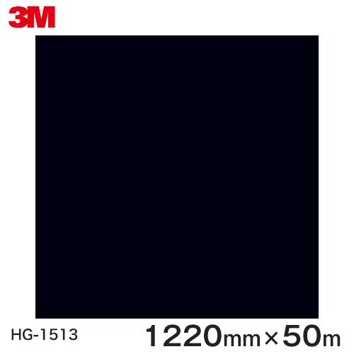 ダイノックシート<3M><ダイノック>フィルム High Gross ハイグロス HG-1513 原反巾 1220mm 1巻(50m)