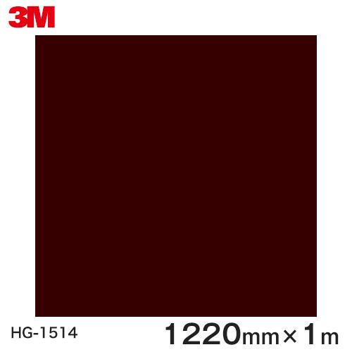 ダイノックシート<3M><ダイノック>フィルム High Gross ハイグロス HG-1514 原反巾 1220mm ×1m