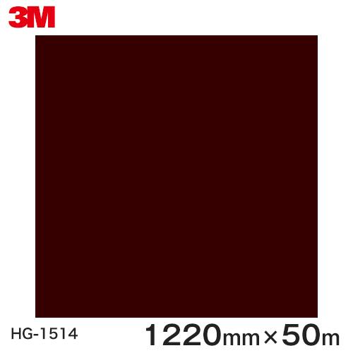 ダイノックシート<3M><ダイノック>フィルム High Gross ハイグロス HG-1514 原反巾 1220mm 1巻(50m)