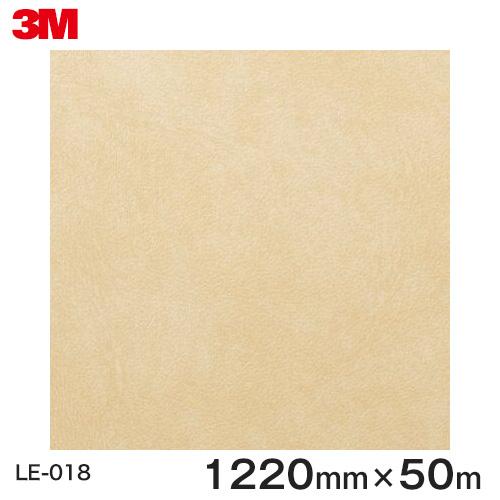 ダイノックシート<3M><ダイノック>フィルム Leather レザー LE-018 原反巾 1220mm 1巻(50m)