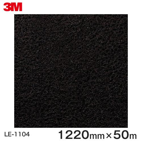 ダイノックシート<3M><ダイノック>フィルム Leather レザー LE-1104 原反巾 1220mm 1巻(50m)