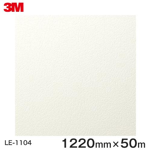 ダイノックシート<3M><ダイノック>フィルム Leather レザー LE-1105 原反巾 1220mm 1巻(50m)